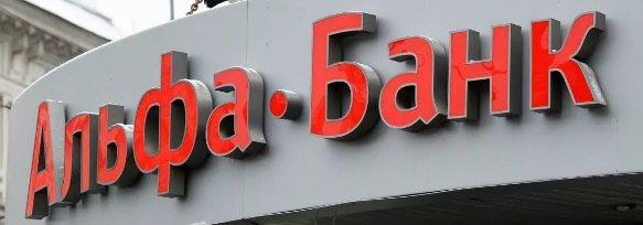 Альфа-Банк кредитная карта 100 дней условия