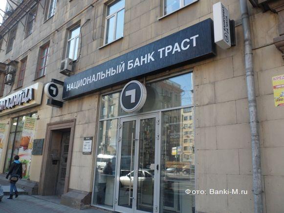 Где находится банка траст